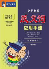 e-小学必读: 反义词 应用手册: e-A Practical Handbook Of Antonyms Words For Primary Levels