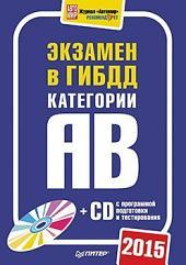 Экзамен в ГИБДД 2015. Категории А и B (+ CD с программой подготовки и тестирования)