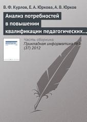 Анализ потребностей в повышении квалификации педагогических кадров на основе интернет-технологий