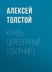 Князь Серебряный (сборник)
