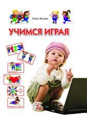 Учимся играя Для детей 3-4 лет