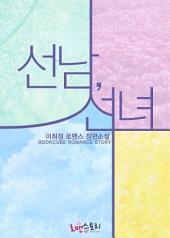 선남, 선녀: 1권
