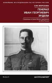 Генерал Иван Георгиевич Эрдели. Страницы истории Белого движения на Юге России
