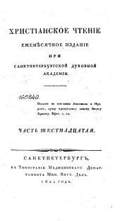 Христианское чтение, ежемѣсятное издание при Санктпетербургской Духовной Академии: Часть пятнадцатая