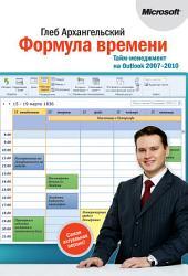 Формула времени: Тайм-менеджмент на Outlook 2007-2010