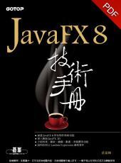 JavaFX 8技術手冊 (電子書)