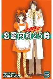 恋愛内科25時(5)