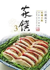 珠璣小館:家饌3: 第 3 卷
