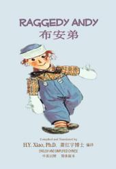 06 - Raggedy Andy (Simplified Chinese): 布安弟(简体)