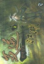 반역강호 2