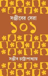 Sanjiber Sera 101(Bengali)