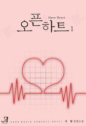 오픈하트(Open Heart) 1