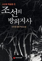 조선의 방외지사: 시대에 맞서 삶을 뜨겁게 살았던 조선시대 비주류들의 이야기