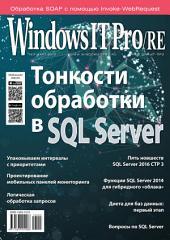 Windows IT Pro/RE: Выпуски 3-2016
