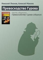 Превосходство Гурова