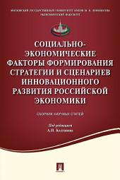 Социально-экономические факторы формирования стратегии и сценариев инновационного развития российской экономики. Сборник научных статей