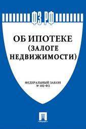 """ФЗ РФ """"Об ипотеке (залоге недвижимости)"""""""