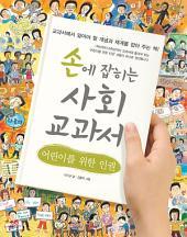 손에 잡히는 사회 교과서 09 어린이를 위한 인권