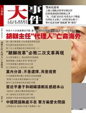 """《大事件》第8期: 胡辦主任""""代理人""""亡命海外(PDF)"""