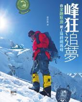 峰狂追夢——由金融駭浪爬上珠穆朗瑪峰