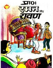 Raman Aur Ravana Hindi