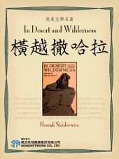 In Desert and Wilderness (橫越撒哈拉)