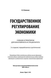 Государственное регулирование экономики 3-е изд., пер. и доп. Учебник и практикум для бакалавриата и специалитета