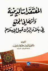 المعتقدات الدينية وأثرها في المجتمع في بلاد إيران قبل الإسلام