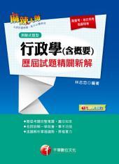 106年行政學(含概要)測驗式歷屆試題精闢新解