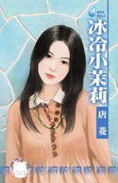 冰冷小茉莉: 禾馬文化水叮噹系列263