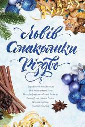 Львів, Смаколики, Різдво