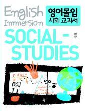 영어몰입 사회교과서