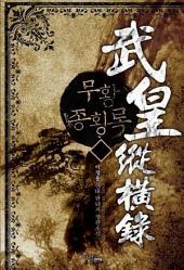 [세트] 무황 종횡록 (전7권/완결)