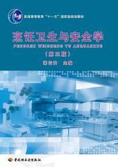 烹饪卫生与安全学