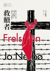 救贖者(奈斯博作品集7): Frelseren