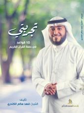 تجربتي : عشر طرق في حفظ القرآن الكريم