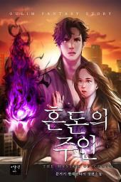 [연재] 혼돈의 주인 89화