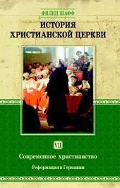 История христианской церкви. Том VII. Современное христианство. Реформация в Германии