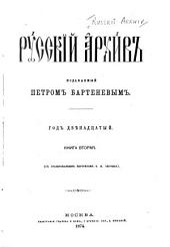 Русский архив ...: Том 12,Часть 2