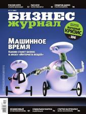 Бизнес-журнал, 2012/06: Москва