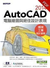 AutoCAD 2014電腦繪圖與絕佳設計表現(機械/工業設計基礎) (電子書)