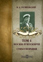 Москва и москвичи. Стихотворения