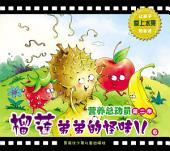 榴莲弟弟的怪味儿: 让孩子爱上水果的童话 6