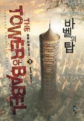 바벨의 탑 9