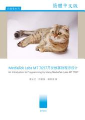 MediaTek Labs MT 7697开发板基础程序设计: An Introduction to Programming by Using Media Tek Labs MT 7697