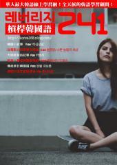 槓桿韓國語學習週刊第241期: 最豐富的韓語自學教材