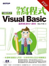 學會寫程式Visual Basic-適用VB2013~2010(電子書)