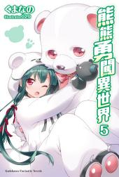 熊熊勇闖異世界 (5)