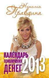 Календарь привлечения денег. 2013