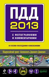 ПДД 2013 с фотографиями и комментариями (со всеми последними изменениями)